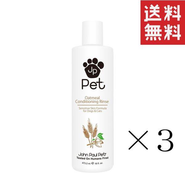 ジョン・ポール・ペット オートミールリンス 473.2ml×3個 まとめ買い 犬 猫 保湿 敏感肌 乾燥肌 送料無料