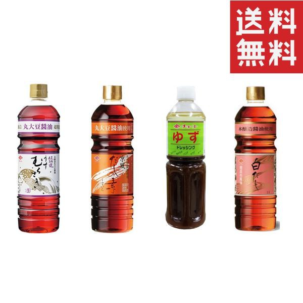 チョーコー醤油 調味料バラエティセット アソート 1L(1000ml) 4種 まとめ買い 詰め合わせ しょうゆ だし ドレッシング 送料無料