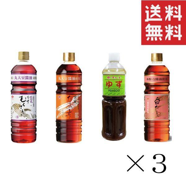 チョーコー醤油 調味料バラエティセット アソート 1L(1000ml) 4種×3セット まとめ買い 詰め合わせ しょうゆ だし ドレッシング 送料無料