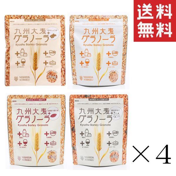 西田精麦 九州大麦グラノーラ 4種(プレーン・九州さつまいも・黒豆きなこ・熊本しょうが) 各4個 まとめ買い 詰め合わせ 送料無料