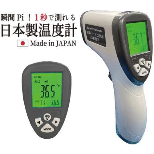 日本製 高性能 非接触型 温度計 1秒測定 人肌モード 国産 赤外線温度計 非接触 SEMTEC製温度センサー おすすめ 人気 送料無料 メーカー保