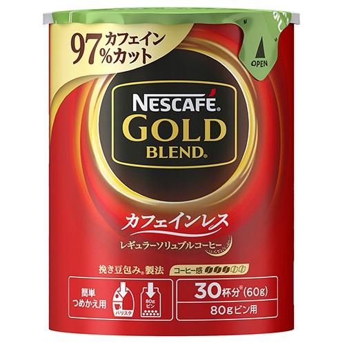【送料無料(一部地域を除く)】ネスカフェ ゴールドブレンド カフェインレス エコ&システムパック 60g×3本