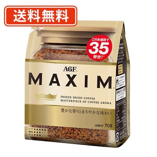 【送料無料(一部地域を除く)】AGF マキシム 袋 70g×24袋