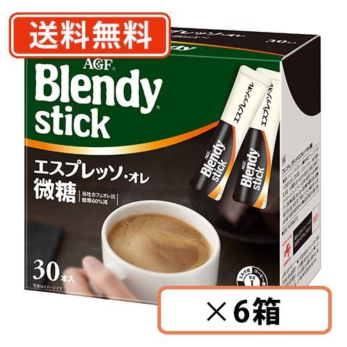 【送料無料(一部地域を除く)】AGF ブレンディスティック エスプレッソオレ微糖 30本入×6箱