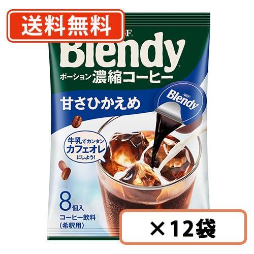 【送料無料(一部地域を除く)】AGF ブレンディ ポーションコーヒー 甘さひかえめ 18g×8個入り×12袋 カフェオレ