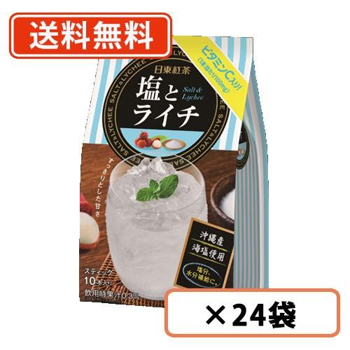 【送料無料(一部地域を除く)】日東紅茶 塩とライチ 10本入×24袋