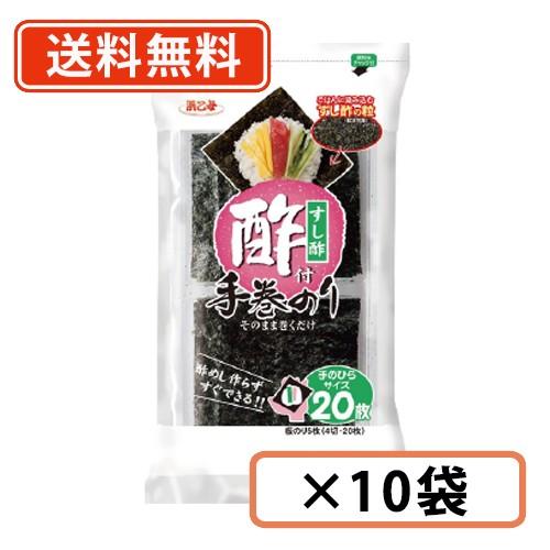 【送料無料(一部地域を除く)】浜乙女 酢付手巻のり 4切20枚×10袋 酢付き 手巻き 海苔 てまき
