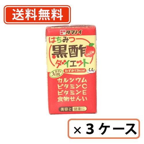 【送料無料(一部地域を除く)】タマノイ はちみつ黒酢ダイエット 125ml×72本(24本×3ケース)