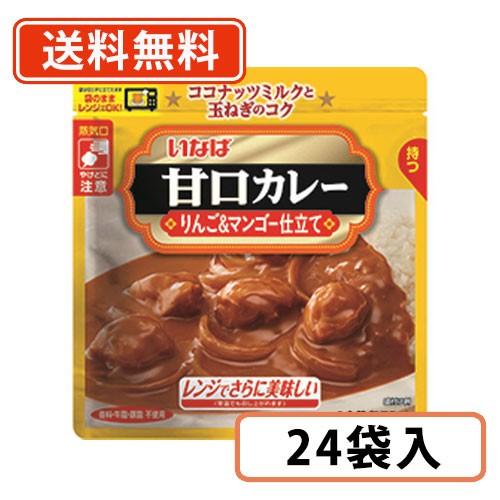 【送料無料(一部地域を除く)】いなば食品 甘口カレー 170g×24袋 スタンドパック パウチ