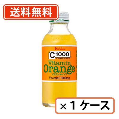 【送料無料(一部地域を除く)】ハウスウエルネスフーズ C1000 ビタミンレモンオレンジ 140ml×30本