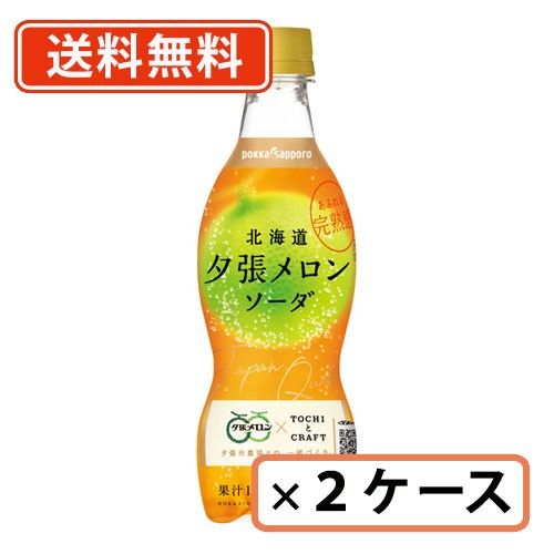 ポッカサッポロ 北海道夕張メロンソーダ 420ml×24本×2ケース