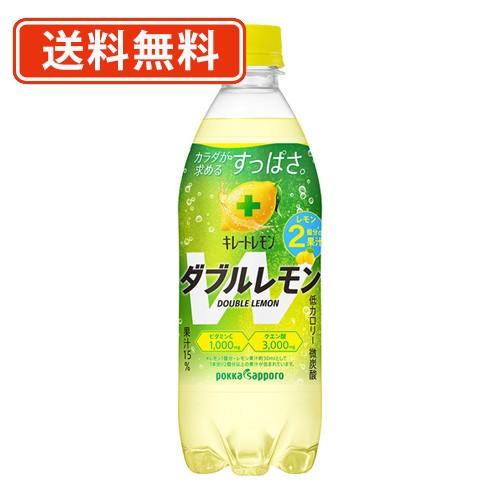 ポッカサッポロ キレートレモン ダブルレモン 500ml×24本
