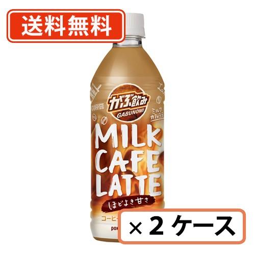 ポッカサッポロ がぶ飲み ミルクカフェラテ 500mlPET×24本×2ケース