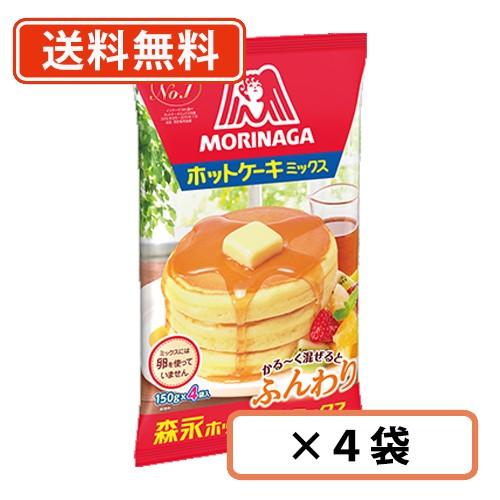【送料無料(一部地域を除く)】森永 ホットケーキミックス 600g×4袋