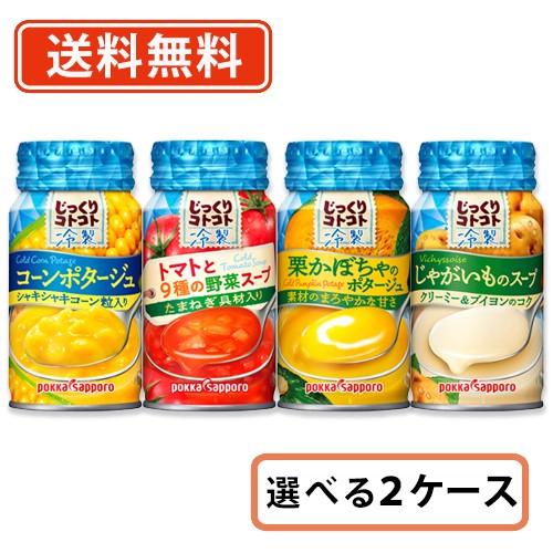 ポッカサッポロ じっくりコトコト 冷製スープ 選べる 30本×2ケースセット コーン・じゃがいも・かぼちゃ・トマト