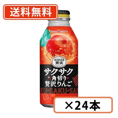 【送料無料(一部地域を除く)】ポッカサッポロ サクサク角切り贅沢りんご 400gボトル缶×24本