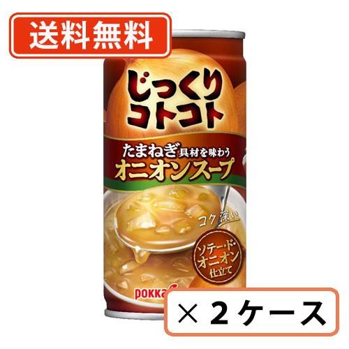 【送料無料(一部地域を除く)】ポッカサッポロ じっくりコトコトオニオンスープ 190g缶×30本×2ケース