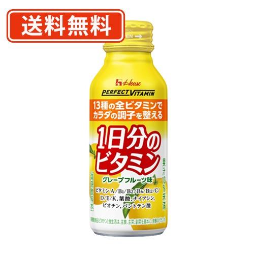 【送料無料(一部地域除く)】ハウスウエルネスフーズ PERFECT VITAMIN 1日分のビタミン グレープフルーツ味 120ml×30本