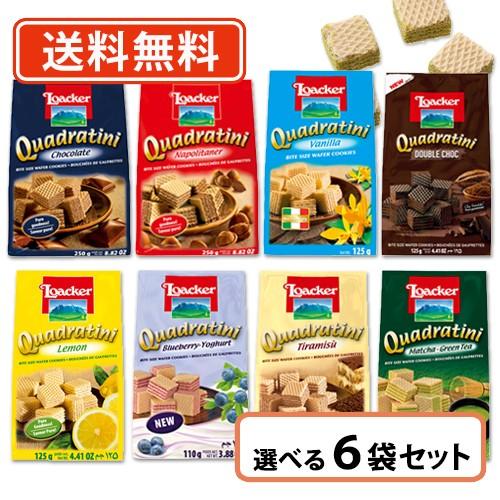 【送料無料(北海道・沖縄を除く)】 ローカー クワドラティーニ 8種類から選べる6袋セット ウエハース チョコレート