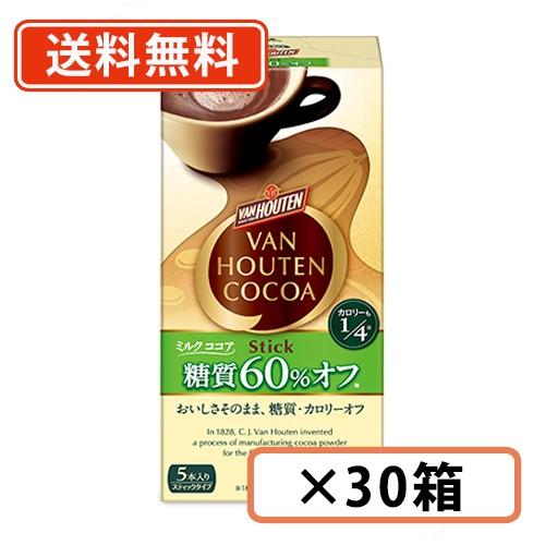 【送料無料(一部地域を除く)】バンホーテン ミルクココア 糖質60%オフ 10g×5本×30箱 スティック 片岡物産