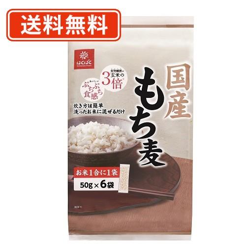 【送料無料(一部地域を除く)】はくばく 国産もち麦 300g (50g×6袋)×6袋(1ケース)