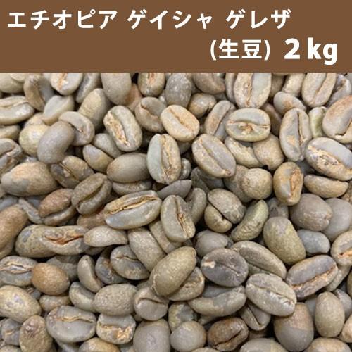 【送料無料(一部地域を除く)】コーヒー 生豆 エチオピア ゲイシャ ゲレザ 2kg