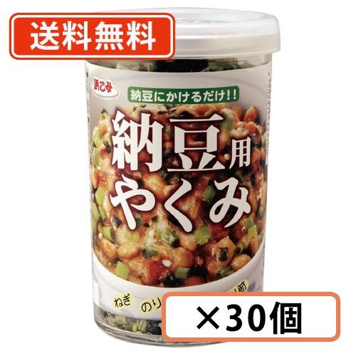 【送料無料(一部地域を除く)】浜乙女 納豆用 やくみ 20g瓶×30個入 瓶 なっとう