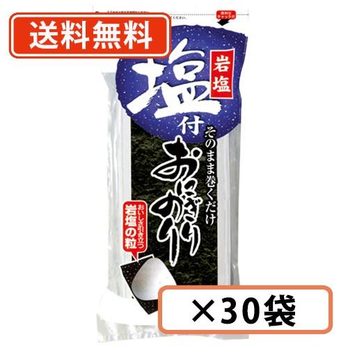 【送料無料(一部地域を除く)】浜乙女 塩付おにぎりのり 3切20枚×30袋 おにぎり 海苔