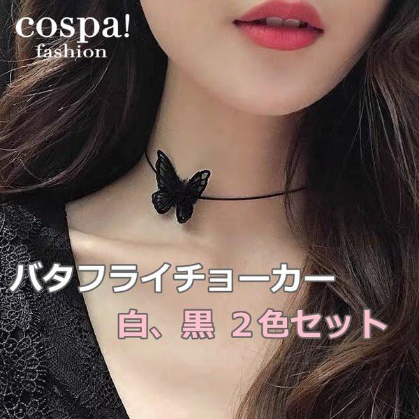 チョーカー レディース 蝶々 バタフライ チョウチョ 2個セット プチプラ 韓国 コスパ インスタ映え