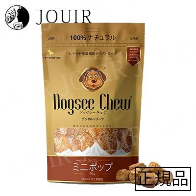 Dogsee Chew ミニポップ 70g ヒマラヤチーズ
