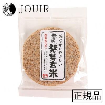 国産米100%香ばし発芽玄米15g 10個入り