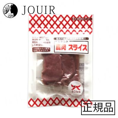 レトルト・鹿肉スライス 60g