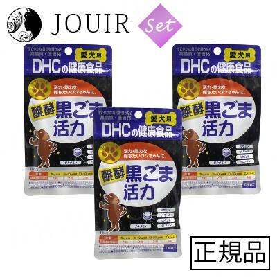 【土日祝も営業/最大600円OFF】DHC 愛犬用 発酵黒ごま活力 60粒入【お得な3個セット】