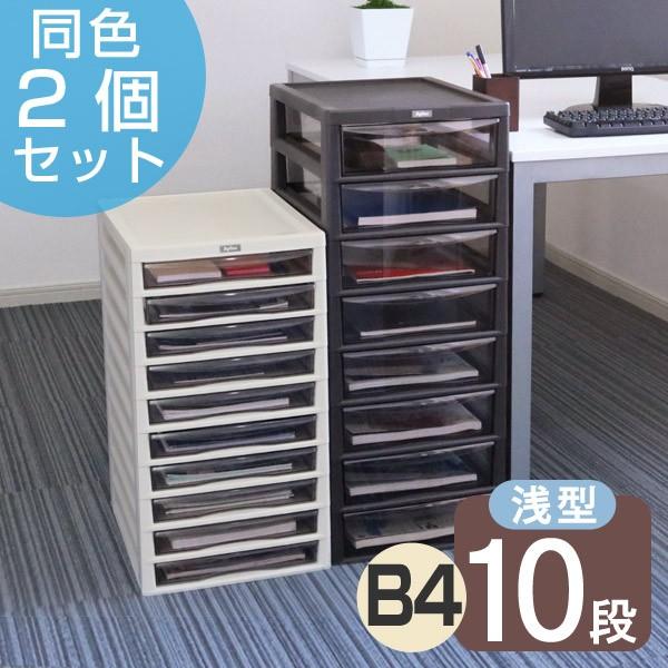 レターケース B4 浅型 10段 同色2個セット 書類ケース 書類収納 ( 送料無料 書類 収納ケース 棚 整理 収納ボックス 収納 透明 ケース 引