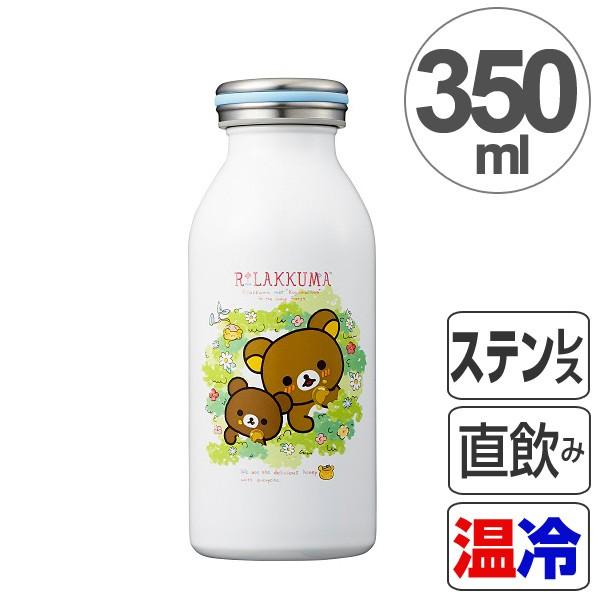 水筒 リラックマ 直飲み 軽い ステンレスボトル 350ml ホワイト キャラクター