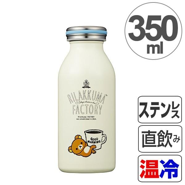 水筒 リラックマ 直飲み 軽い ステンレスボトル 350ml イエロー キャラクター