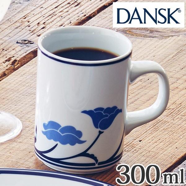 ダンスク DANSK マグカップ 300ml チボリ 洋食器 ( 食洗機対応 )