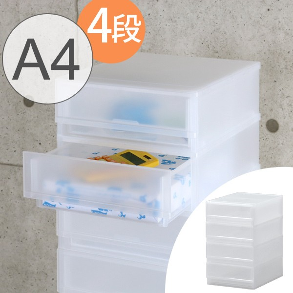 レターケース A4 幅28×奥行36×高さ44cm 4段 収納ケース 引き出し ( A4サイズ 書類ケース 書類 収納 プラスチック クリアファイル 収納