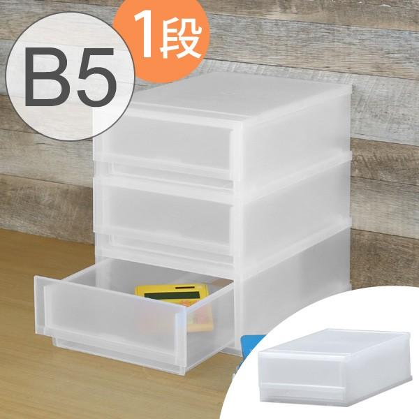 レターケース B5 幅24×奥行36×高さ12cm 1段 収納ケース 引き出し ( B5サイズ 書類ケース 書類 収納 プラスチック 収納ボックス 卓上収