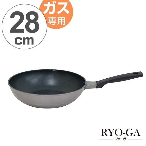 フライパン リョーガ いため鍋 28cm ガス火専用 ユミック UMIC ( 送料無料 RYO-GA 深型フライパン 調理器具 28センチ 炒め鍋 いため鍋
