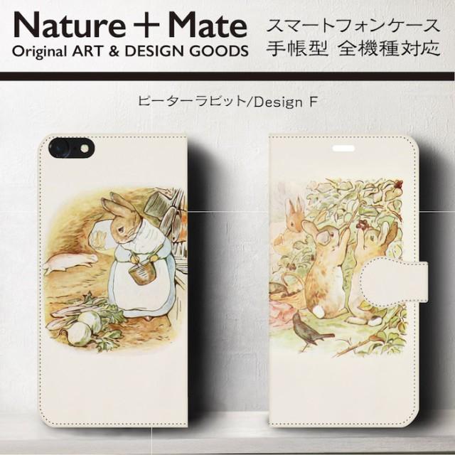 iPhone6sPlus ケース スマホケース 全機種対応 手帳型 絵画 ケース 人気 あいふぉん ケース 丈夫 耐衝撃 ピーターラビット ビアトリクス