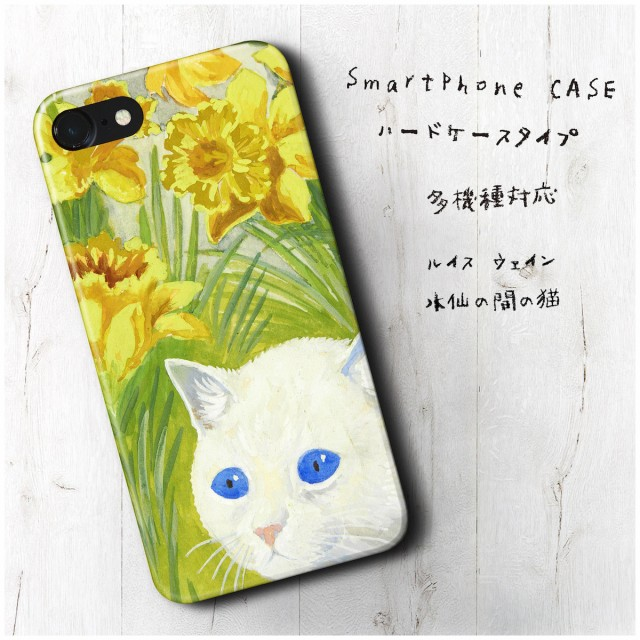 2b07ca7b3f Xperia Z5 Compact SO-02H ルイス ウェイン 水仙の間の猫 スマホケース 名画 絵画
