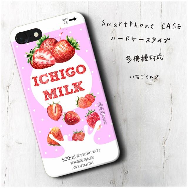 iPhoneXSmax ケース モトローラ ケース 人気 絵画 丈夫 個性的 あいふぉん いちごミルク
