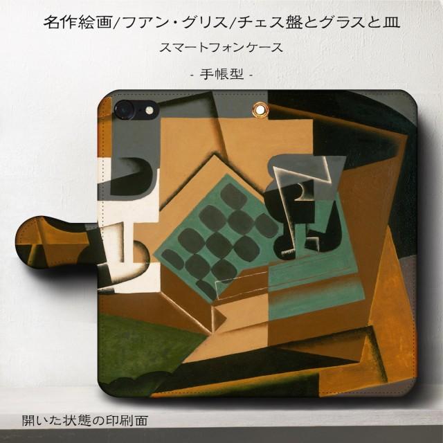 iPhone5 ケース iPhone5s スマホケース 手帳型 絵画 レトロ 全機種対応 ケース 人気 ケース 丈夫 耐衝撃 フアン グリス チェス盤とグラ