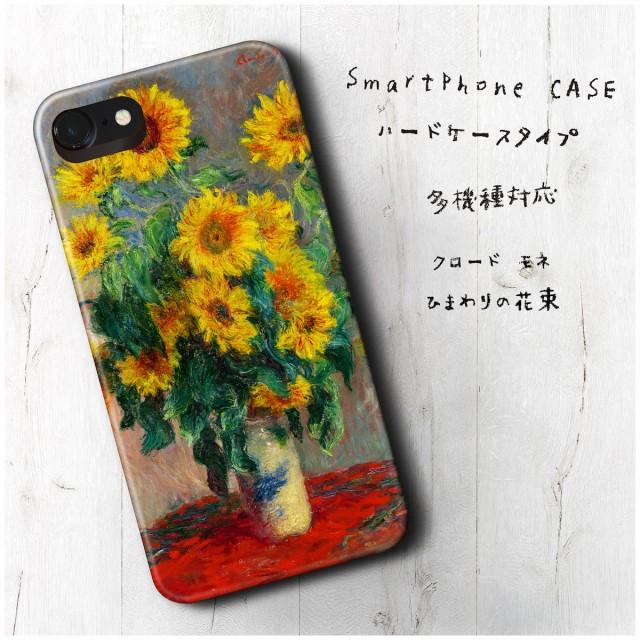 iPhone8Plus ケース iPhone7Plus 多機種対応 ケース 人気 絵画 個性的 au クロード モネ ひまわりの花束