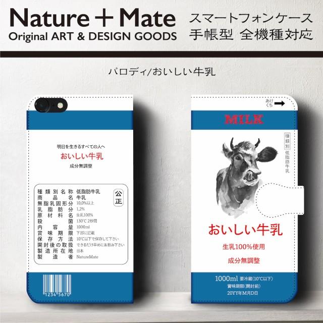 iPhone6sPlus ケース スマホケース 手帳型 絵画 全機種対応 ケース 人気 TPU レザー ケース 丈夫 耐衝撃 パロディ おいしい牛乳