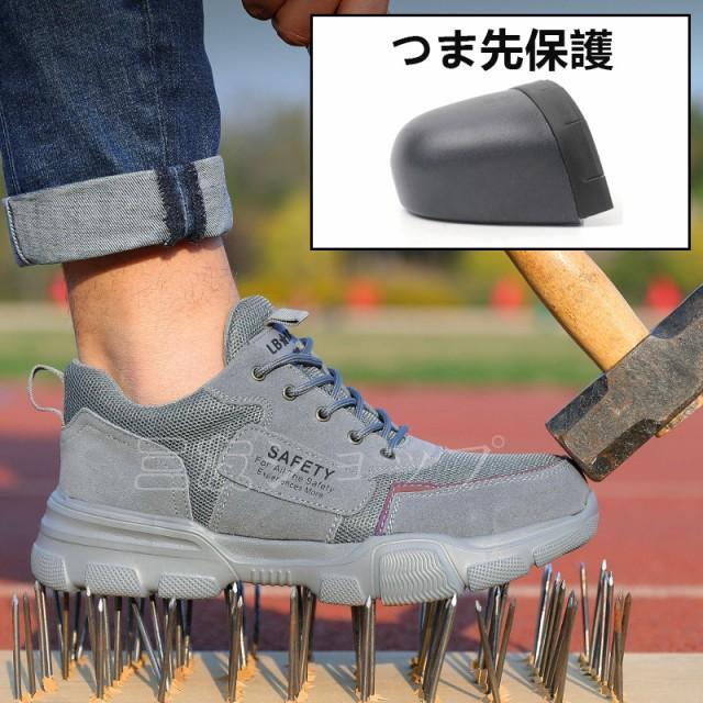 安全靴 作業靴 通気性抜群 おしゃれ 滑りにくい 通気 軽いグレー スニーカー メンズ レディース 女性サイズ対応 軽量 つま先保護 おしゃ