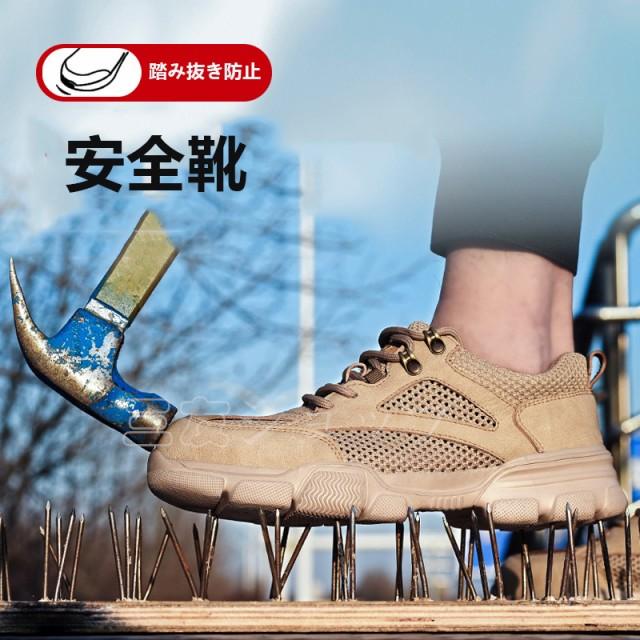 安全靴 おしゃれ レディース メンズ 作業靴 つま先保護先芯入 踏み抜き防止 滑りにくい 通気性 安い 作業用品 スニーカー 軽量 女性用