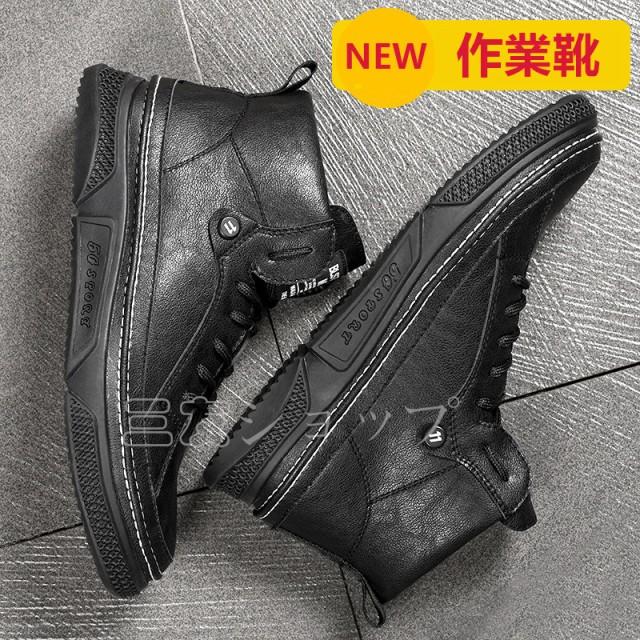 安全靴 おしゃれ ブーツ メンズ レディース 夏 秋 冬 大きいサイズ 格好いい 踏み抜き防止 軽量 作業用品 スニーカー 23cm-28cmつま先保