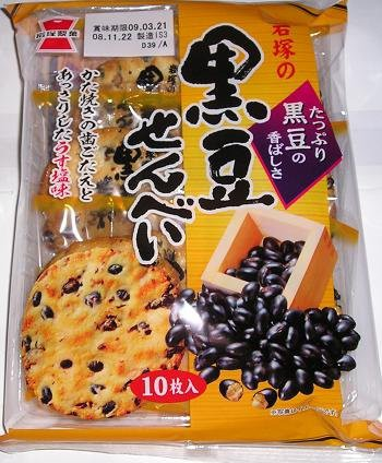 岩塚製菓 岩塚の黒豆せんべい(塩) 10枚×6袋